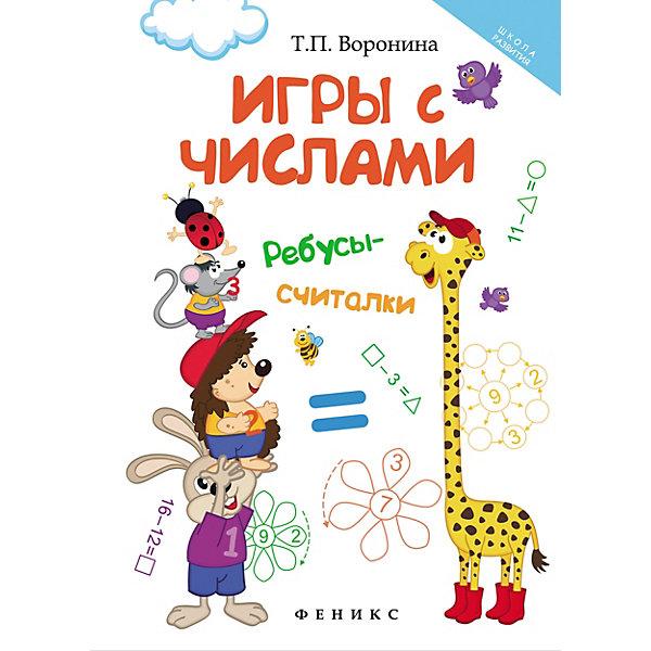 Феникс Сборник Школа развития Игры с числами: ребусы-считалки, Т. Воронина