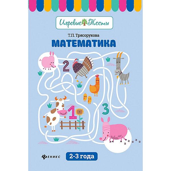 игровые центры Феникс Детское пособие Игровые тесты Математика: 2-3 года, Т. Трясорукова
