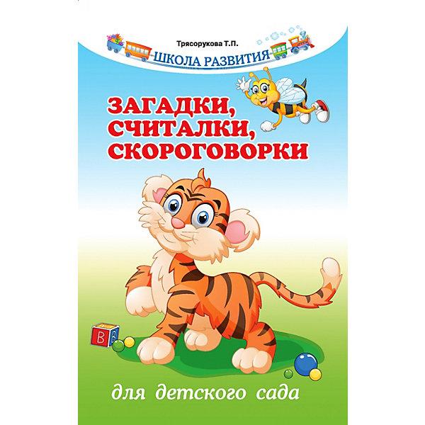 Купить Сборник Школа развития Загадки, считалки, скороговорки для детского сада, Т. Трясорукова, Fenix, Россия, Унисекс