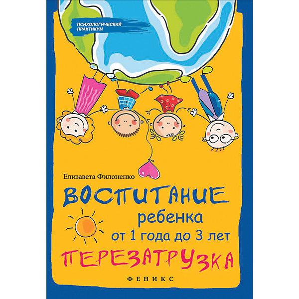"Феникс Книга для родителей ""Психологический практикум"" Воспитание ребенка от 1 года до 3 лет, Е. Филоненко"
