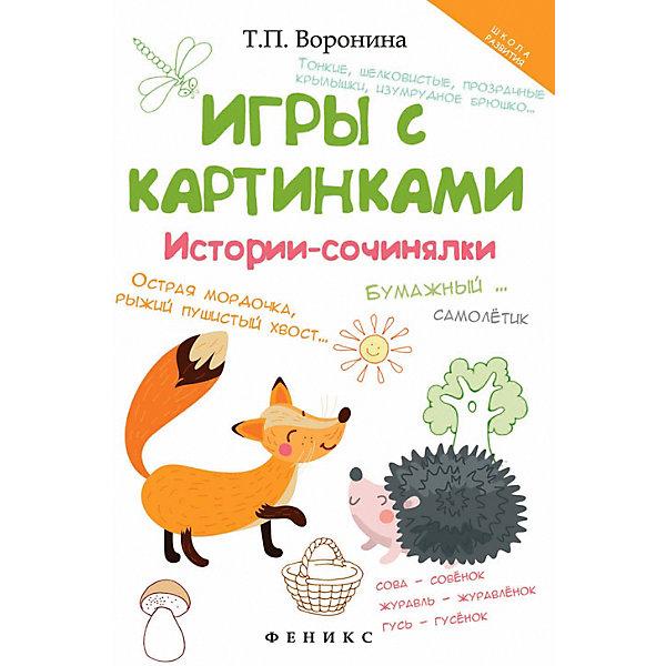 Феникс Сборник Школа развития Игры с картинками: истории-сочинялки, Т. Воронина