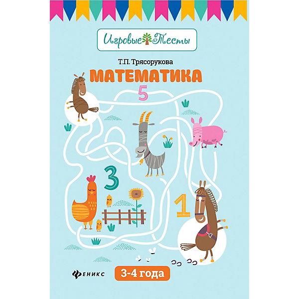Феникс Детское пособие Игровые тесты Математика: 3-4 года, Т. Трясорукова