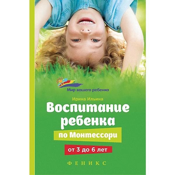 """Феникс Книга для родителей """"Мир вашего ребёнка"""" Воспитание ребенка от Монтессори от 3 до 6 лет, И. Ильина"""