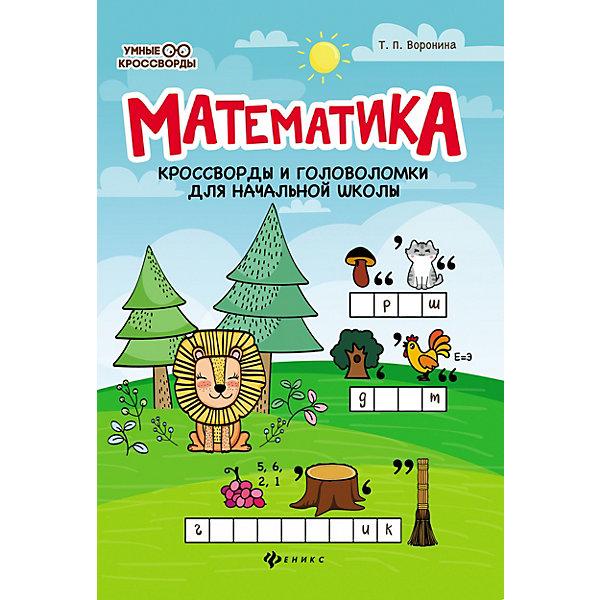 Феникс Сборник Умные кроссворды Математика: и головоломки, Т. Воронина