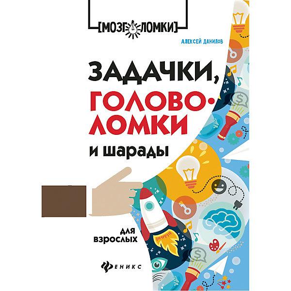 Феникс Сборник Мозголомки Задачки, головоломки и шарады для взрослых, А. Данилов