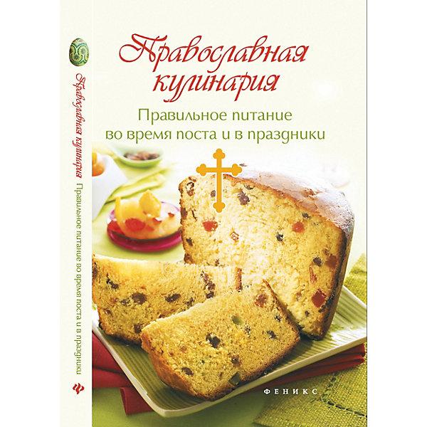 Феникс Рецепты