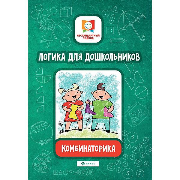 Феникс Логика для дошкольников Нестандартный подход Комбинаторика, Е. Субботина
