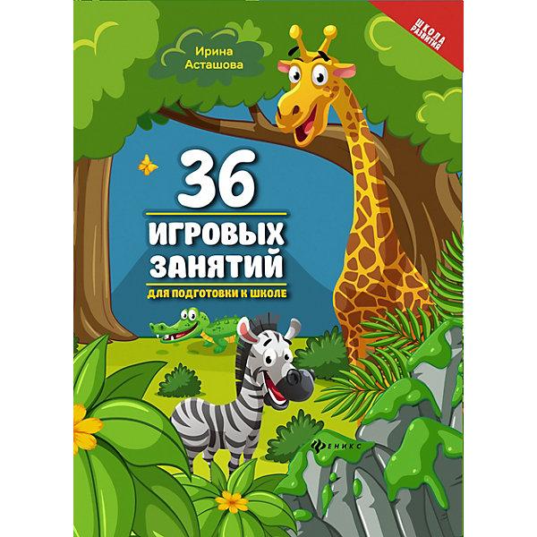 Феникс Школа развития 36 игровых занятий для подготовки к школе, И. Асташова
