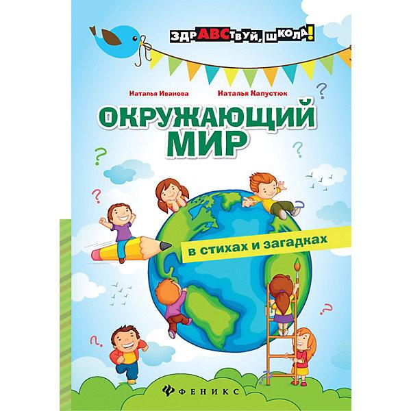 Феникс Сборник Здравствуй, школа Окружающий мир в стихах и загадках, Н. Иванова