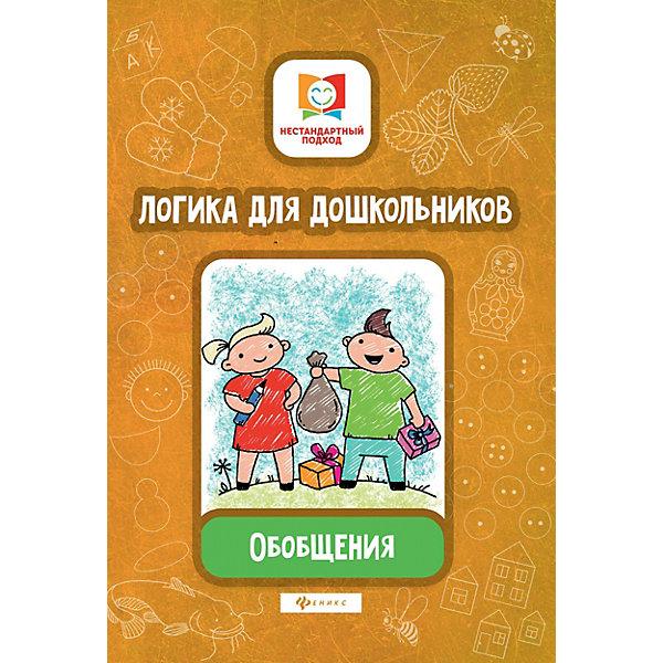 Феникс Логика для дошкольников Нестандартный подход Обобщения, Е. Субботина