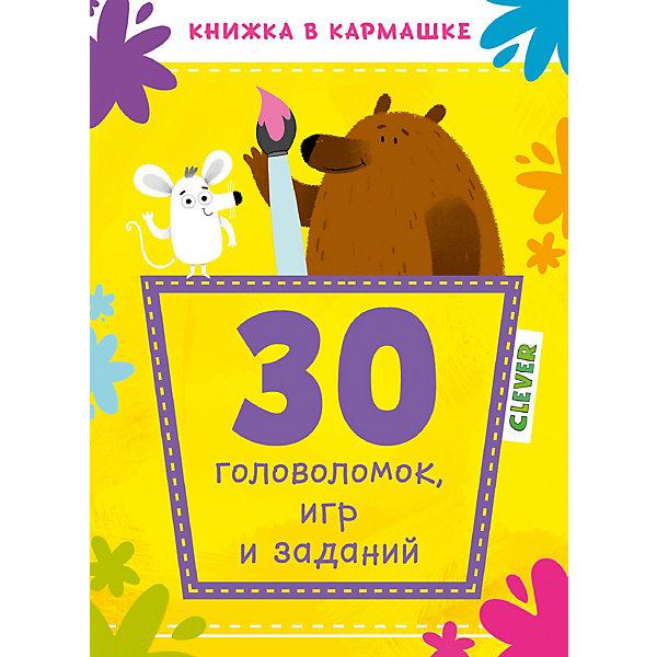 Clever Книжка в кармашке 30 головоломок, игр и заданий clever бакстер и его книжка кбрагадоттир р с 4 лет