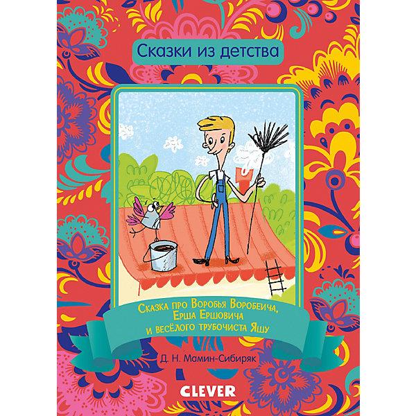 Clever Сказки из детства