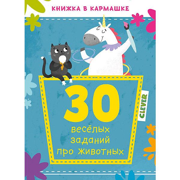 Купить Книжка в кармашке 30 весёлых заданий про животных , Clever, Россия, Унисекс