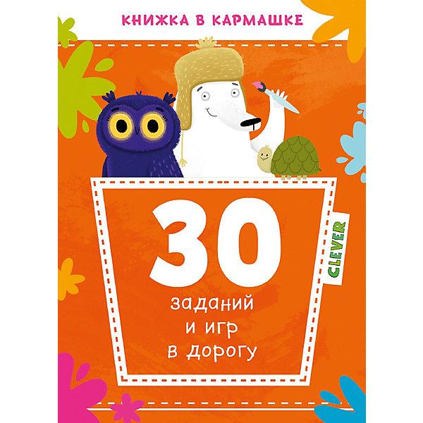 Clever Книжка в кармашке 30 заданий и игр в дорогу clever бакстер и его книжка кбрагадоттир р с 4 лет