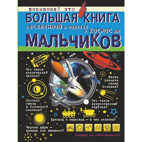 Купить Большая книга о Вселенной и полетах в космос для мальчиков, Издательство АСТ, Россия, Унисекс