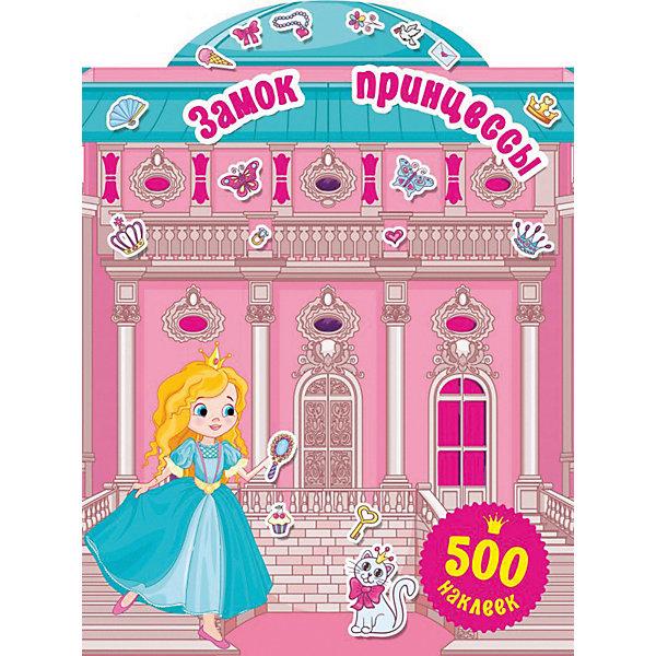 Купить Книжка с наклейками 500 наклеек для маленькой принцессы Замок принцессы, В. Дмитриева, Издательство АСТ, Россия, Унисекс
