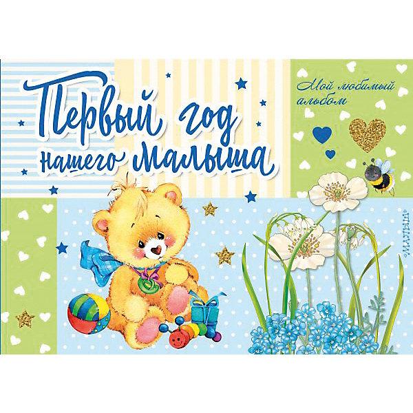 """Издательство АСТ Фотоальбом """"Альбом малыша"""" Первый год нашего малыша"""
