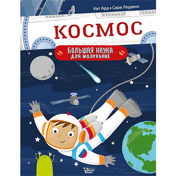 Издательство АСТ Познавательная книга Большая наука для маленьких Космос издательство аст 50 любимых маленьких сказок