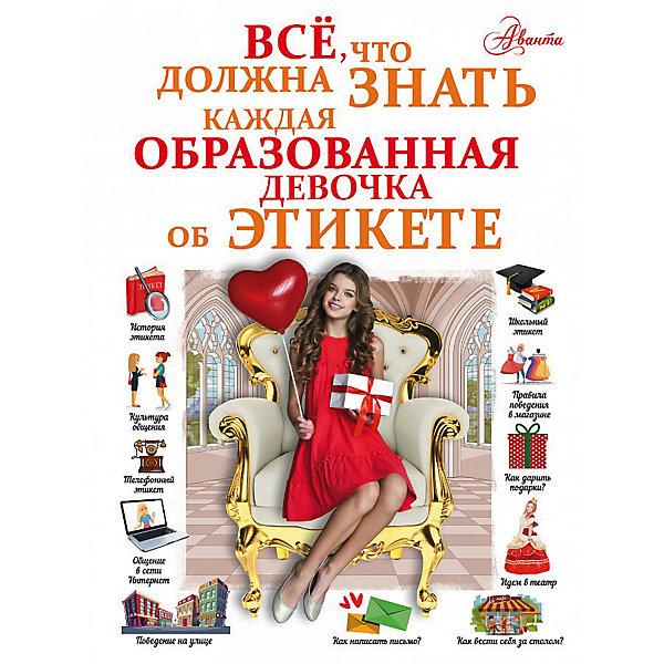 Купить Всё, что должна знать каждая образованная девочка об этикете, Издательство АСТ, Россия, Унисекс