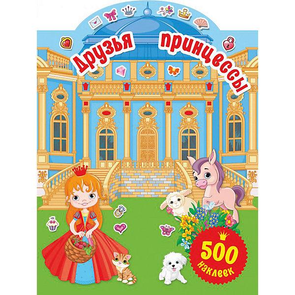 Купить Книжка с наклейками 500 наклеек для маленькой принцессы Друзья принцессы, В. Дмитриева, Издательство АСТ, Россия, Унисекс