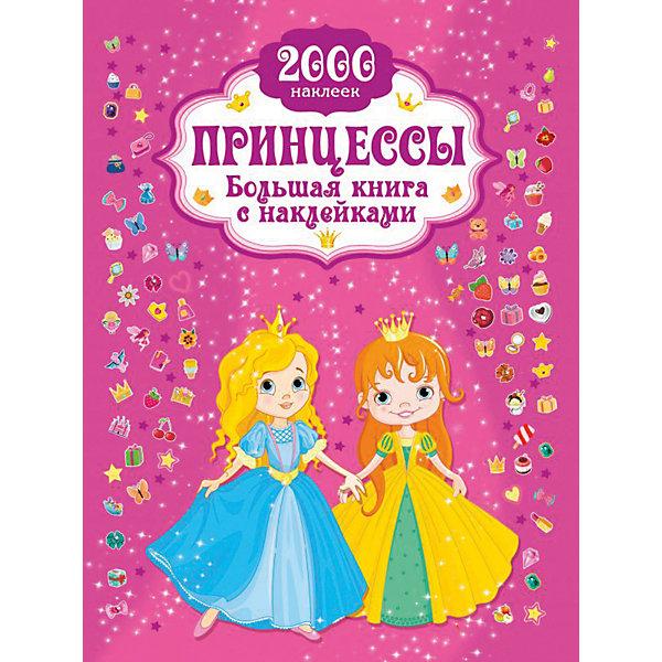 Издательство АСТ Большая книга с наклейками Любимая Принцесса, В. Дмитриева