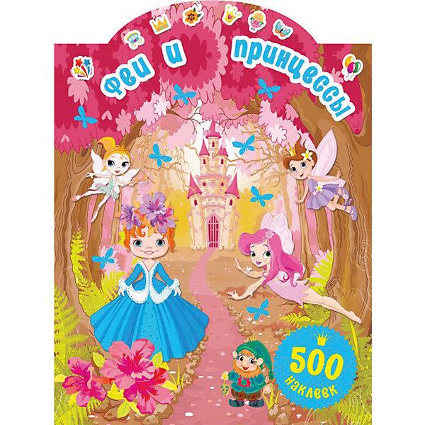 Купить Книжка с наклейками 500 наклеек для маленькой принцессы Феи и принцессы, В. Дмитриева, Издательство АСТ, Россия, Унисекс