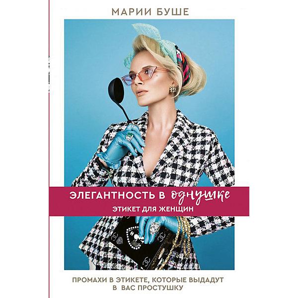 Купить Этикет для женщин Звезда инстаграма Элегантность в однушке, М. Буше, Издательство АСТ, Россия, Унисекс