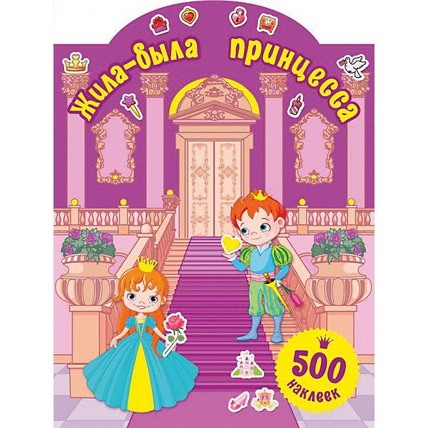 Купить Книжка с наклейками 500 наклеек для маленькой принцессы Жила-была принцесса, В. Дмитриева, Издательство АСТ, Россия, Унисекс