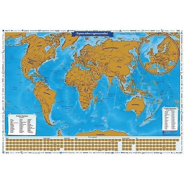 """Globen Скретч-карта мира """"Карта твоих путешествий"""""""