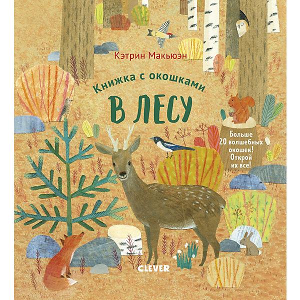 Clever Книжка с окошками В лесу, Макьюэн К. clever книжка с окошками университет для детей у моря макьюэн к