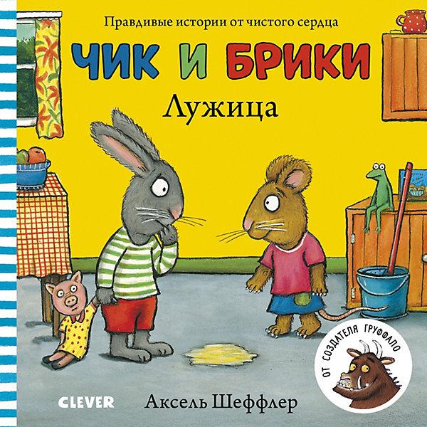 Clever Книжки-картонки Чик и Брики Лужица, Шеффлер А.