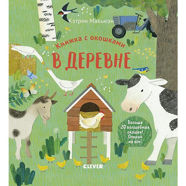 Купить Книжка с окошками В деревне, Макьюэн К., Clever, Китай, Унисекс