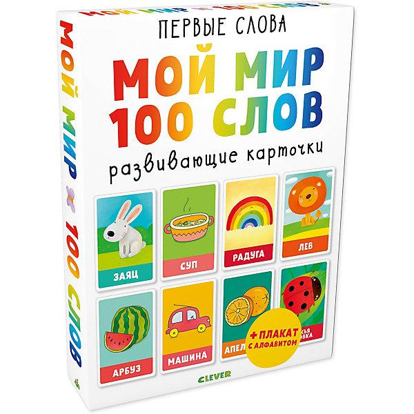 Clever Развивающие карточки Первые слова Мой мир, Уткина О.