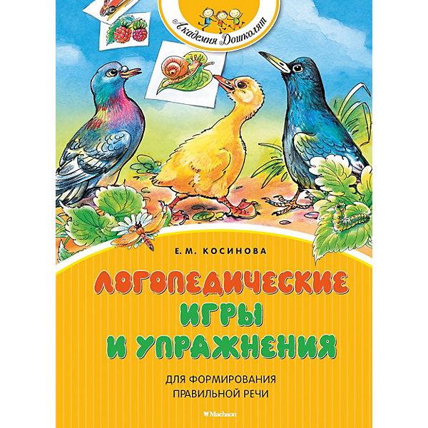 Книга «Логопедические игры и упражнения для формирования правильной речи» «Академия дошколят»