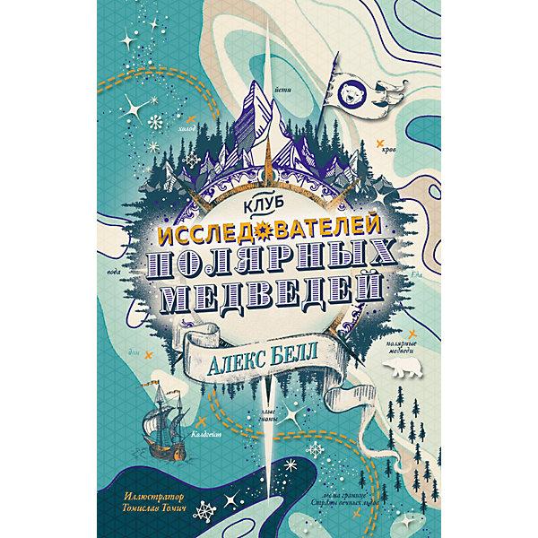 Книга «Клуб исследователей полярных медведей» «Чернильное сердце»