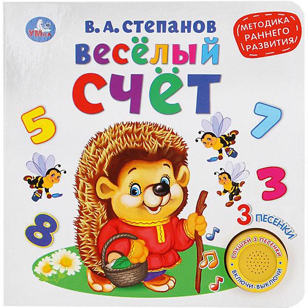 Умка Методика раннего обучения Весёлый счёт, В.Степанов