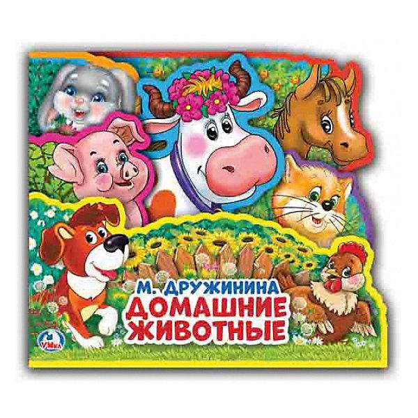 Умка Книжка Домашние животные, М. Дружинина дружинина м читаю и играю с любимой куклой