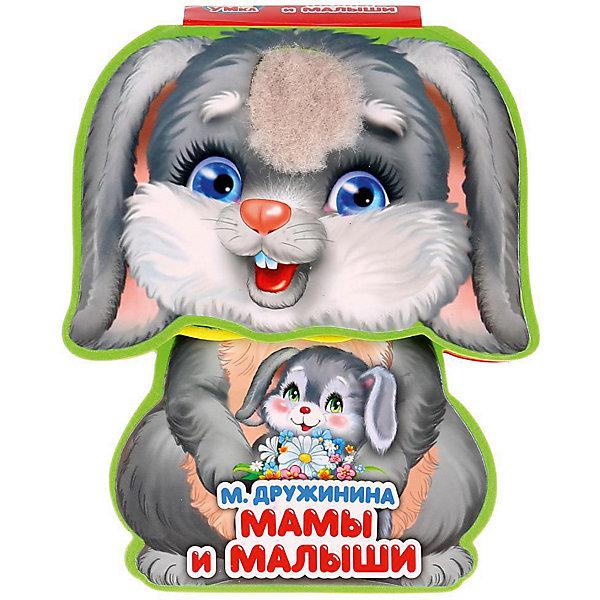Умка Книжка Мамы и малыши, М.Дружинина