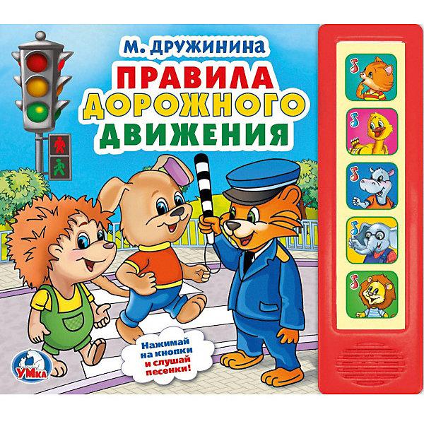 Умка Музыкальная книга Правила дорожного движения, М.Дружинина.