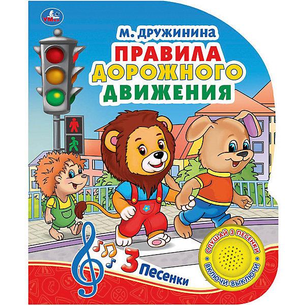 Музыкальная книга Правила дорожного движения, М. Дружинина Умка