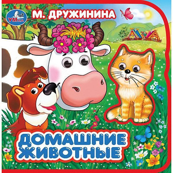 Умка Книжка Домашние животные: два героя, М. Дружинина