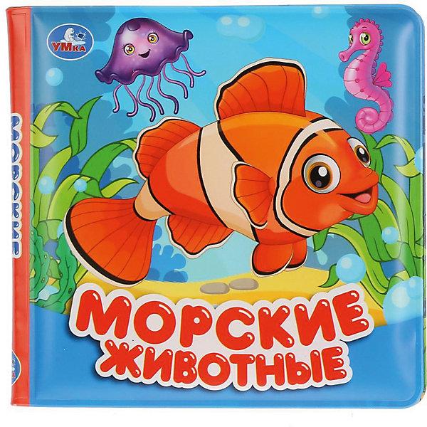 Купить Книжка для ванны Морские животные, Умка, Китай, Унисекс