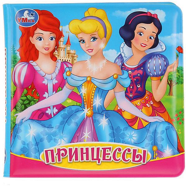 Фото - Умка Книжка-пищалка для ванны Принцессы умка книжка пищалка для ванны транспорт
