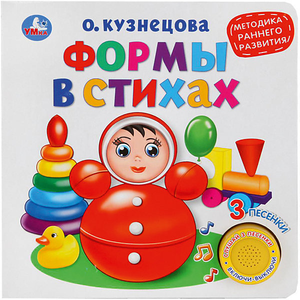 Умка Методика раннего обучения Формы в стихах, О.Кузнецова
