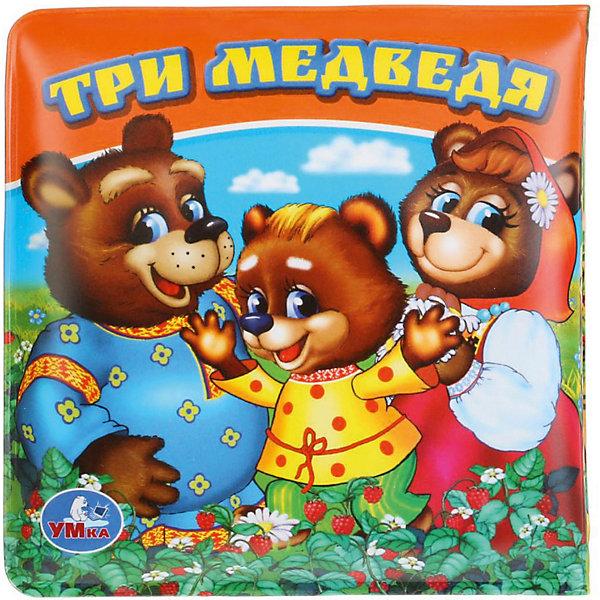 Фото - Умка Книжка-раскладушка для ванны Три медведя игрушки для ванны умка книжка раскладушка для ванны формы и цвета