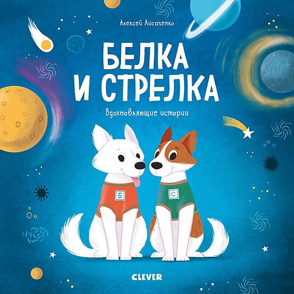 Clever Вдохновляющие истории Белка и Стрелка, А. Лисаченко художественные книги clever а лисаченко книга фантазёрные сказки