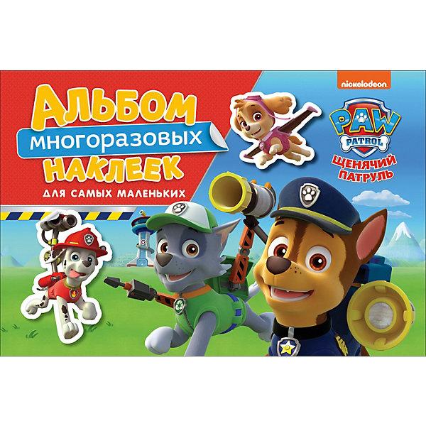 цена Росмэн Альбом с наклейками