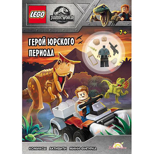 Книга с игрушкой LEGO Герой Юрского периодаКнижки с наклейками<br>Характеристики:<br><br>• количество страниц: 32<br>• в наборе: 8 элементов конструктора LEGO<br><br>Герой книги – это следопыт и искатель приключений Оуэн Грейди. Он может дрессировать динозавров и играть с кубиками LEGO. Благодаря этой книге ты познакомишься с миром Юрского периода, прочитаешь комиксы и сможешь разгадать головоломки.