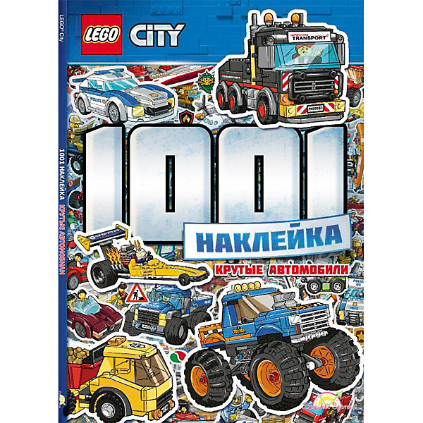 Книга с наклейками LEGO CITY Крутые автомобили