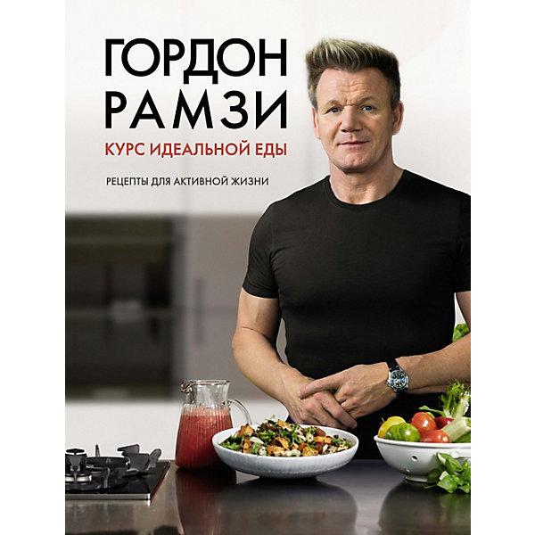 - Курс идеальной еды «Рецепты для активной жизни», Г.Рамзи погожева алла владимировна основы вкусной и здоровой пищи книга в суперобложке